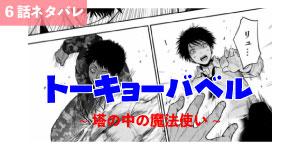 「トーキョーバベル」6話ネタバレ