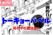 「トーキョーバベル」7話ネタバレ