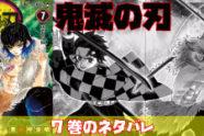 「鬼滅の刃」7巻ネタバレ