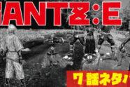 どうなる!?大将戦。「GANTZ:E」7話ネタバレ