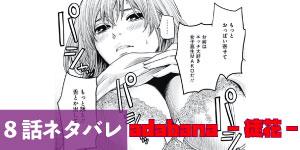 adabana-徒花-:8話ネタバレ「素顔のマコ」