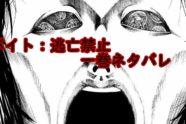 『裏バイト:逃亡禁止』1巻ネタバレ(ホラー注意)