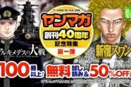 ヤンマガ創刊40周年記念特集第一弾!100冊以上無料!!(7/20まで)