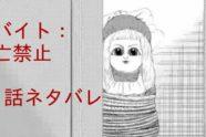 『裏バイト:逃亡禁止』第14話ネタバレ