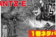 GANTZ:E 1巻 ※ネタバレ~今度の舞台は江戸時代~