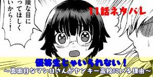 優等生じゃいられない!:11話ネタバレ