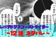 「藍野伊月の事実」タイムパラドクスゴーストライター:12話ネタバレ