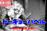 「トーキョーバベル」14話ネタバレ
