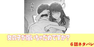 女の子が抱いちゃだめですか?:6話ネタバレ