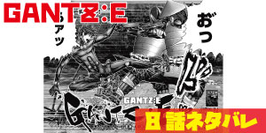 「GANTZ:E」8話ネタバレ