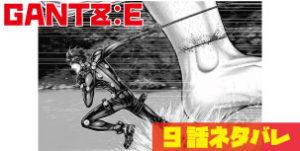 「GANTZ:E」9話ネタバレ~大将ガチギレ~