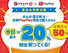 8月はebookjapanで漫画を大人買い!最大50%還元を受けるには?