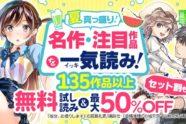 名作・注目作品が123冊無料!一気読みのチャンス!(8/27まで)