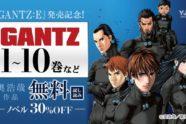 『GANTZ』が9/1まで10冊無料!『GANTZ:E』1巻発売フェア開催中!