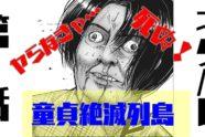 【第1話ネタバレ】童貞絶滅列島~ヤらなきゃ…死ぬ!~『発動』