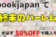 ebookjapanで終末のハーレムを50%OFFで読む方法