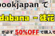 adabana -徒花-を50%OFFで読む方法