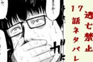 『裏バイト:逃亡禁止』第17話ネタバレ