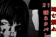 『裏バイト:逃亡禁止』第21話ネタバレ