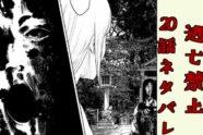 『裏バイト:逃亡禁止』第20話ネタバレ