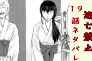 『裏バイト:逃亡禁止』第19話ネタバレ
