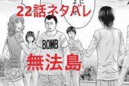 『無法島』第22話ネタバレ
