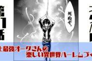 【第31話ネタバレ】『史上最強オークさんの楽しい種付けハーレムづくり』~オークさんの剣技~
