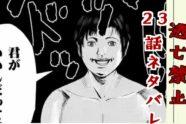 『裏バイト:逃亡禁止』第23話ネタバレ