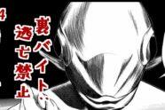 『裏バイト:逃亡禁止』第24話ネタバレ