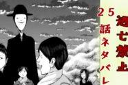 『裏バイト:逃亡禁止』第25話ネタバレ