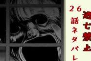 『裏バイト:逃亡禁止』第26話ネタバレ