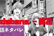 adabana-徒花-:10話ネタバレ