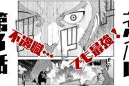 【漫画版】【第3話ネタバレ】「不遇職『鍛冶師』だけど最強です 」~貴族~