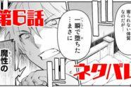 【漫画版】【第6話ネタバレ】「不遇職『鍛冶師』だけど最強です 」~依頼~