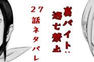 『裏バイト:逃亡禁止』第27話ネタバレ