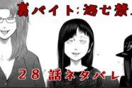『裏バイト:逃亡禁止』第28話ネタバレ