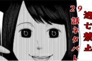 『裏バイト:逃亡禁止』第29話ネタバレ