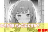 女の子が抱いちゃだめですか?:10話ネタバレ「涙」