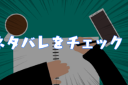 「デスティニーラバーズ」第11話ネタバレ・エロシーン紹介!