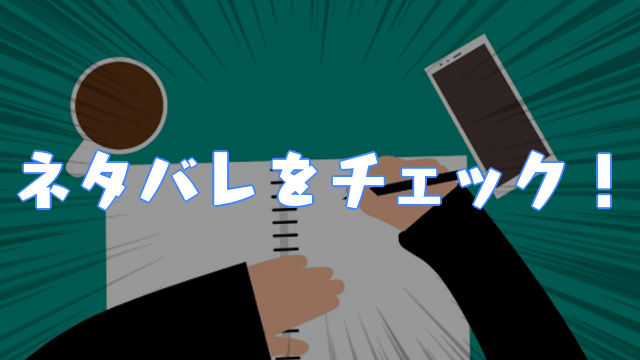 「デスティニーラバーズ」第20話ネタバレ・エロシーン紹介!『リア獣』
