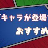 【2021年厳選】クズキャラが登場するも…おもしろい漫画おすすめTOP5選