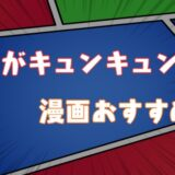 【2021年厳選】男子がキュンキュン!?漫画おすすめTOP5