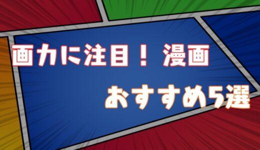 【2021年】画力に注目!おすすめ漫画5選