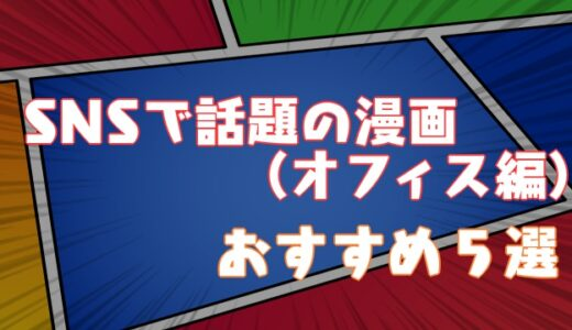 【おすすめ5選】SNSで話題の漫画(オフィス編)はコレだ!