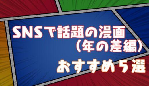 【おすすめ5選】SNSで話題の漫画(年の差編)はコレだ!