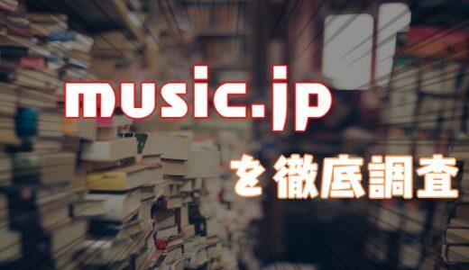 【2021年】music.jpを徹底調査してみた