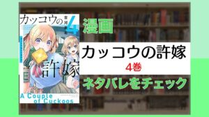 カッコウの許嫁4巻 ネタバレ~凪は誰を『好き』なのか!?~