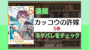 カッコウの許嫁5巻 ネタバレ~思惑うずまく勉強合宿!~