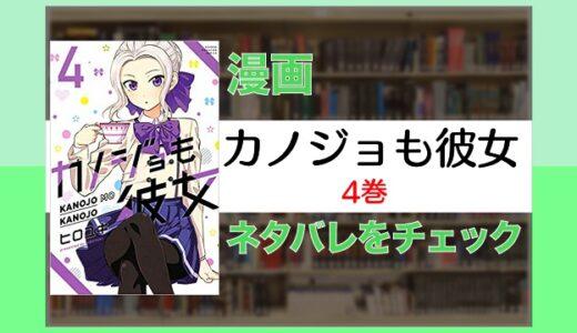 カノジョも彼女4巻 ネタバレ~彼女たちvs紫乃 二股の危機!~