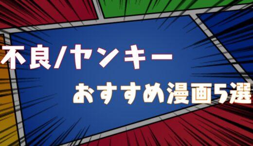 【2021年】不良/ヤンキー漫画おすすめ5選